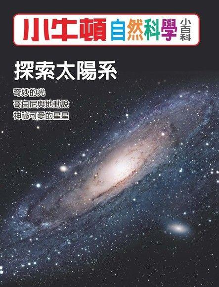 小牛頓自然科學小百科:探索太陽系