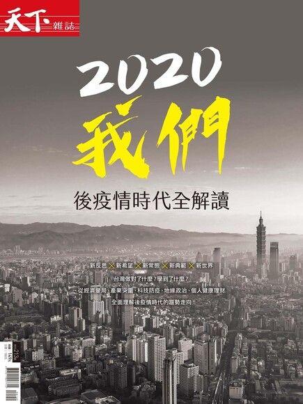 天下雜誌特刊:2020我們 後疫情時代全解讀【精華版】