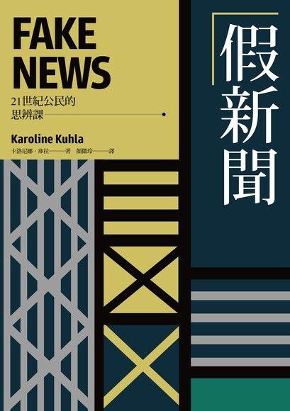 假新聞【21世紀公民的思辨課】