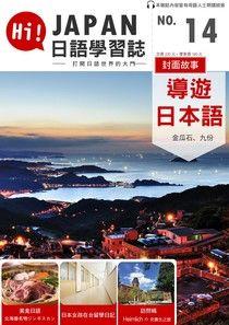 HI!JAPAN日語學習誌 09月號/2016 第14期