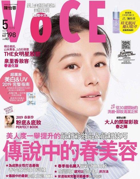 VoCE美妝時尚國際中文版 05月號/2019 第116期