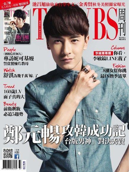 TVBS雙周刊 第872期 2014/09/11 A冊