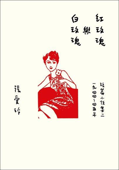 紅玫瑰與白玫瑰【張愛玲百歲誕辰紀念版】