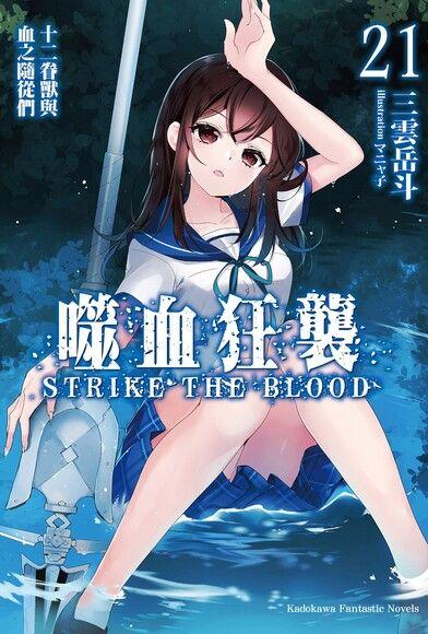 噬血狂襲 (21)(小說)