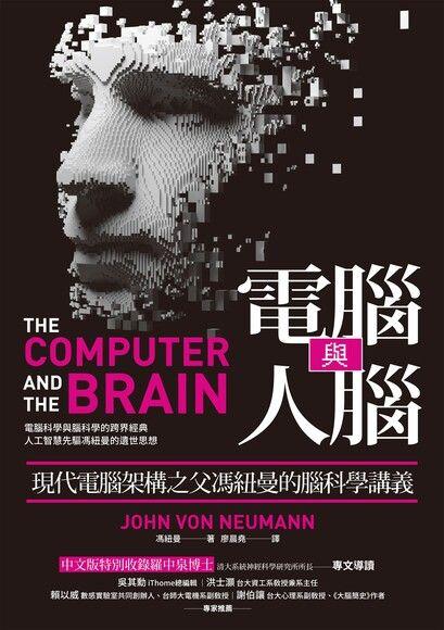 電腦與人腦