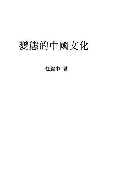 變態的中國文化