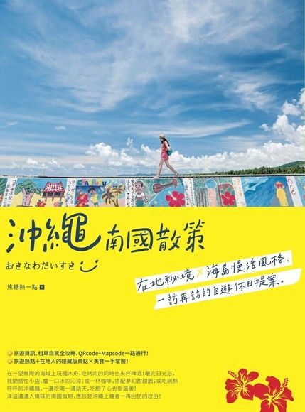 沖繩南國散策:在地秘境x海島慢活風格,一訪再訪的自遊休日提案