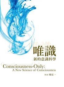 【电子书】唯識:新的意識科學