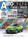 AUTO-ONLINE汽車線上情報誌_No.116_12月_2011年