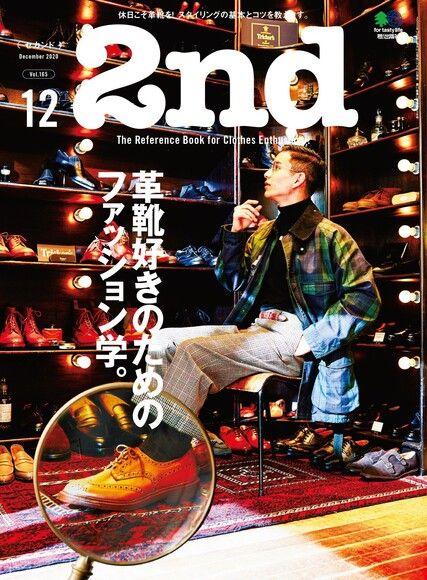 2nd 2020年12月號 Vol.165 【日文版】