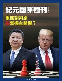 紀元國際週刊 2019.7月號/第2期