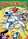 魔術偵探梅吉克(3):科學漫畫