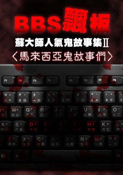BBS飄板-蘇大師人氣鬼故事集Ⅱ 馬來西亞鬼故事們