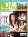 好房雜誌 08月號/2014 第15期