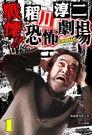 【漫畫稻川淳二怪談】戰慄!稻川淳二恐怖劇場 1