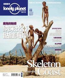 孤獨星球雙月刊2011年12月第3期