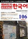 槓桿韓國語學習週刊第106期