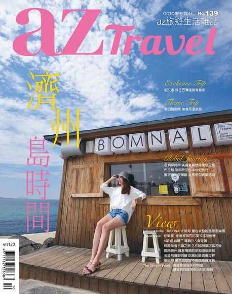 AZ Travel 10月號/2014 第139期