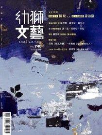 幼獅文藝 08月號/2015 第740期