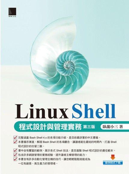 Linux Shell程式設計與管理實務(第三版)