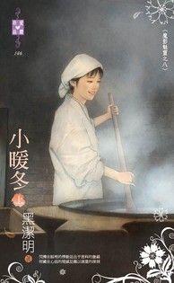 小暖冬(上)【魔影魅靈之八】