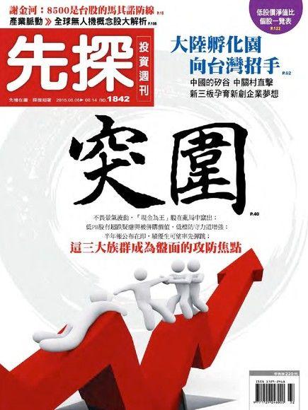 先探投資週刊 第1842期 2015/08/07