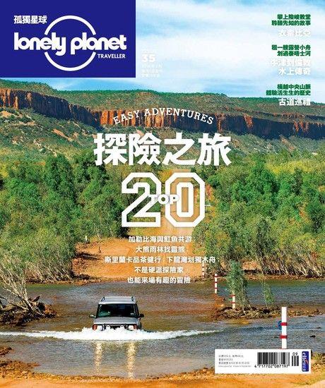 Lonely Planet 孤獨星球 09月號/2014年 第35期