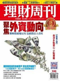 理財周刊 第940期 2018/08/31