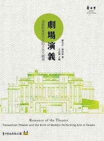 劇場演義:演藝娛樂現代化的天外天劇場