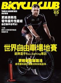 BiCYCLE CLUB 單車俱樂部(6期)