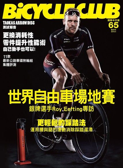 BiCYCLE CLUB 單車俱樂部 Vol.65