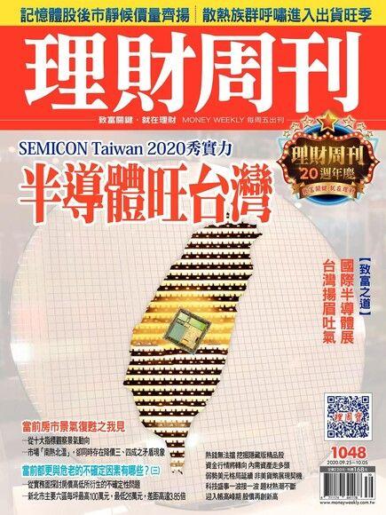 理財周刊 第1048期 2020/09/25