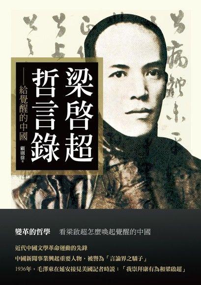 梁啟超哲言錄 :給覺醒的中國