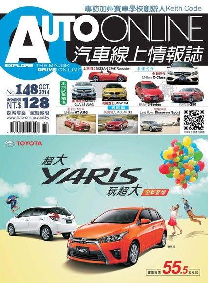 AUTO-ONLINE汽車線上情報誌10月號/2014 第148期