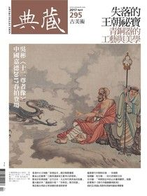 典藏古美術 04月號/2017 第295期
