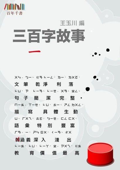 三百字故事(1)