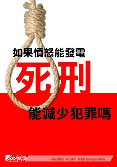 如果憤怒能發電:死刑真的能減少犯罪嗎?