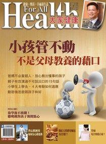 大家健康雜誌 04月號/2013 第314期