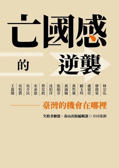 亡國感的逆襲:臺灣的機會在哪裡