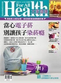 大家健康雜誌 05+06月號/2020 第388期