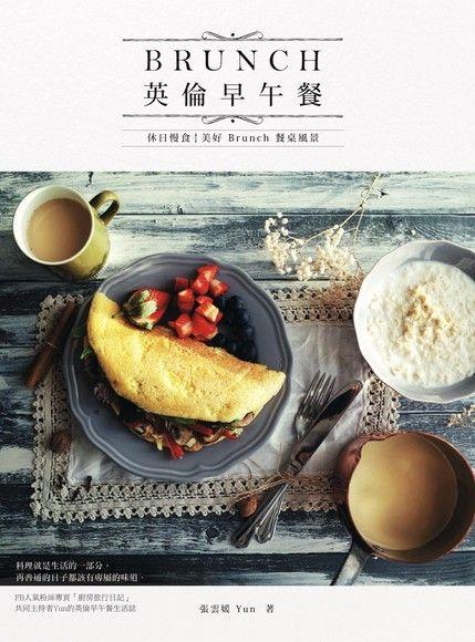 英倫早午餐