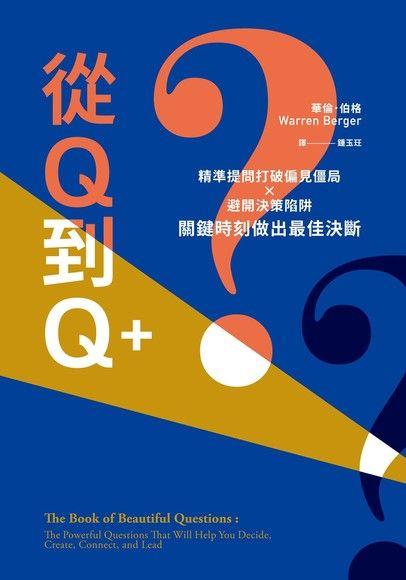 從Q到Q+