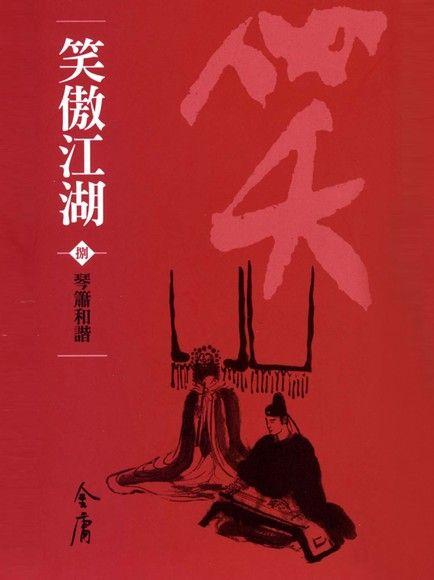 笑傲江湖8:琴簫和諧