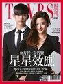TVBS周刊 第862期 本刊