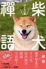 柴犬禪語 MARU禪