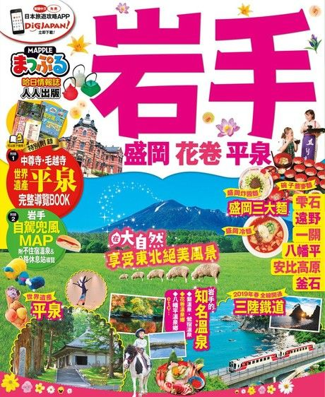 岩手 盛岡‧花卷‧平泉:MM哈日情報誌系列34
