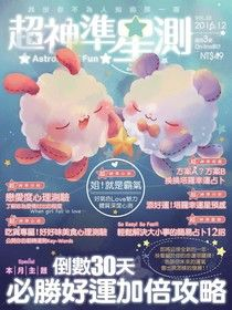 超神準星測誌 12月號/2016 第22期