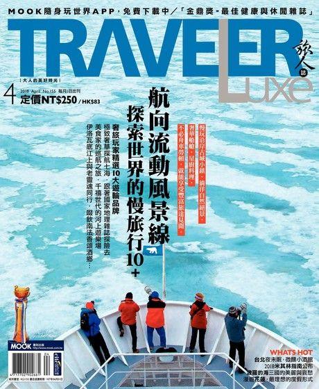 TRAVELER luxe旅人誌 04月號/2018 第155期
