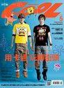 COOL流行酷報 05月號/2013 第189期