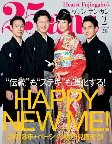 25ans 2018年2月號 【日文版】